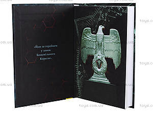 Книга «39 ключей: Королевский выкуп», Р267013У, цена