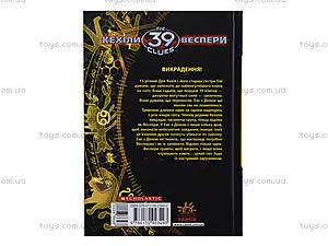 Книга «39 ключей: Операция Медуза», Р267012У, фото