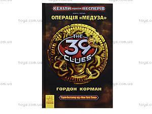 Книга «39 ключей: Операция Медуза», Р267012У