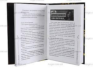 Книга «39 ключей: Операция Медуза», Р267012У, отзывы