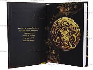 Книга «39 ключей: Операция Медуза», Р267012У, цена