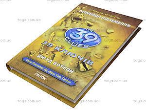 Книга для детей «Тайна подземелья», Р19023У, купить