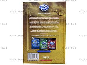 Книга для детей «Тайна подземелья», Р19023У, фото