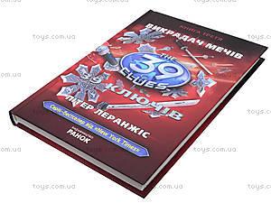 Книга для детей «Похититель мечей», Р19021У, купить