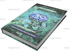 Детская книга «На глубине», Р19020У, купить