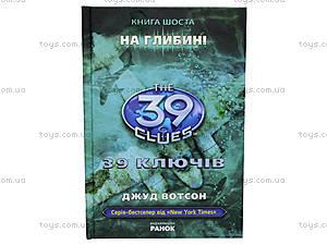 Детская книга «На глубине», Р19020У