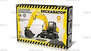 3Д экскаватор - конструктор, 96285