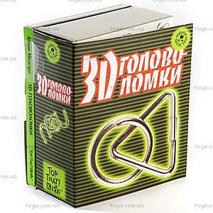 Игровой набор «3D головоломки», , купить