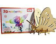 3D конструктор бабочка в пленке, 605, фото