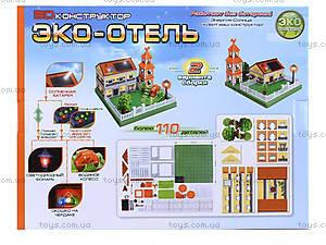 3D конструктор «Эко-Отель», 0892, детский