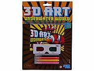 3D набор для творчества «Подводный мир», 03638, детский