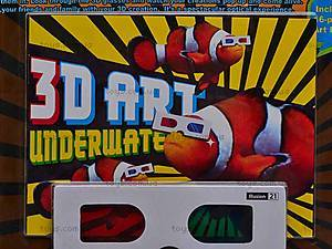 3D набор для творчества «Подводный мир», 03638, игрушки