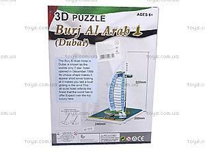 3D пазл «Отель Бурдж Аль Араб», 1001B, отзывы
