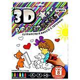 3D раскраска , 1004, купить