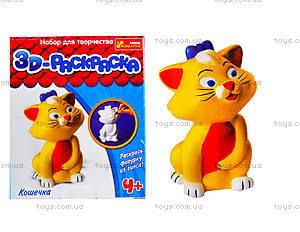 3D раскраска для детей «Кошечка», 3044-7