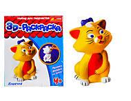 3D раскраска для детей «Кошечка», 3044-7, фото