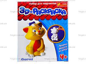3D раскраска для детей «Кошечка», 3044-7, отзывы