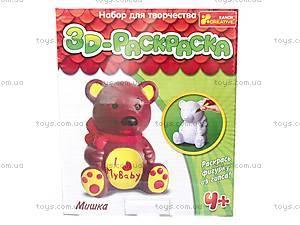 3Д раскраска «Медведь», 3044-8, отзывы