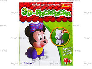 3D раскраска «Мышка», 3044-3, отзывы