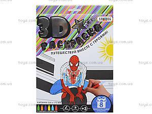 Детская 3D - раскраска «Человек-паук», 1004, купить