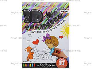 3D раскраска «Девочка», 1006, купить