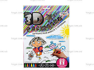 Детская 3D раскраска «Дора», 1001