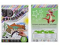 Детская 3D - раскраска «Динозаврики», 1002, купить