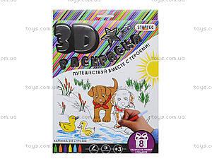 Детская 3D - раскраска «Собачки», 1003, купить