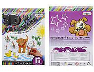 Детская 3D - раскраска «Собачки», 1003, детский