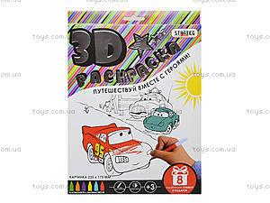 Детская 3D - раскраска «Тачки», 1005, купить