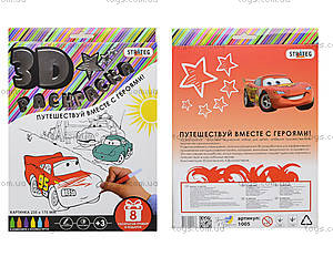 Детская 3D - раскраска «Тачки», 1005