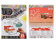 Детская 3D - раскраска «Тачки», 1005, отзывы
