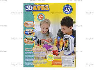 3D ручка с набором 3D Maker, LM111-2C, купить