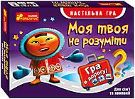 """Игра """"Моя твоя не понимать (дорожная), на украинском, 12120050У"""