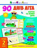 90 днів літа: Картки на кожен день. Скоро 2 клас, НШ13801У
