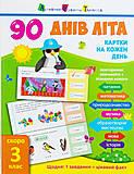 90 днів літа: Картки на кожен день. Скоро 3 клас, НШ13802У, купить