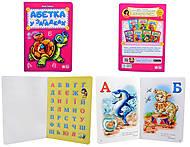 Детская азбука в загадках, М327026У, купить
