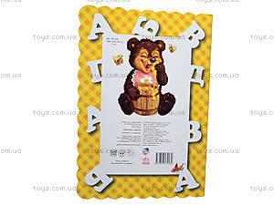 Детская книга «Аппетитная азбука», М17012У, купить