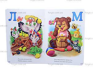 Детская книга «Аппетитная азбука», М17012У, фото