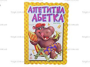 Детская книга «Аппетитная азбука», М17012У