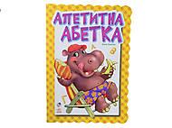 Детская книга «Аппетитная азбука», М17012У, детские игрушки