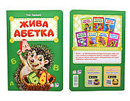 Книга «Живая азбука», М327034У