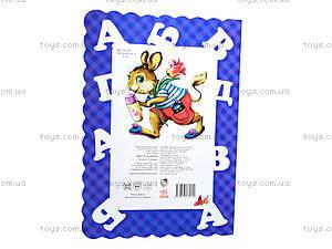 Детская книга «Хвостатая азбука», М17001У, фото