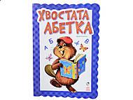 Детская книга «Хвостатая азбука», М17001У, купить