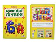 Детская азбука «Смешные буквы», М327030У, фото
