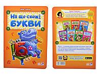 Детская книга с украинской азбукой, М327024У, фото