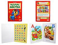 Детская книга «Вежливая азбука» на украинском, М327021У, фото