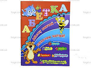 Азбука для малышей, 2631