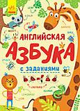 Азбука: Английская азбука с заданиями (рус), С869001Р, детские игрушки