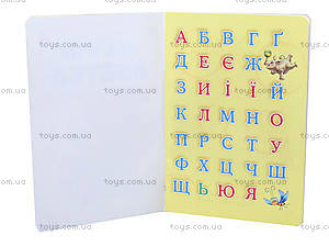 Обучающая азбука в мягкой обложке, М327019У, купить